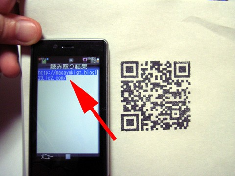 qr-code-read-on-cellphone.jpg